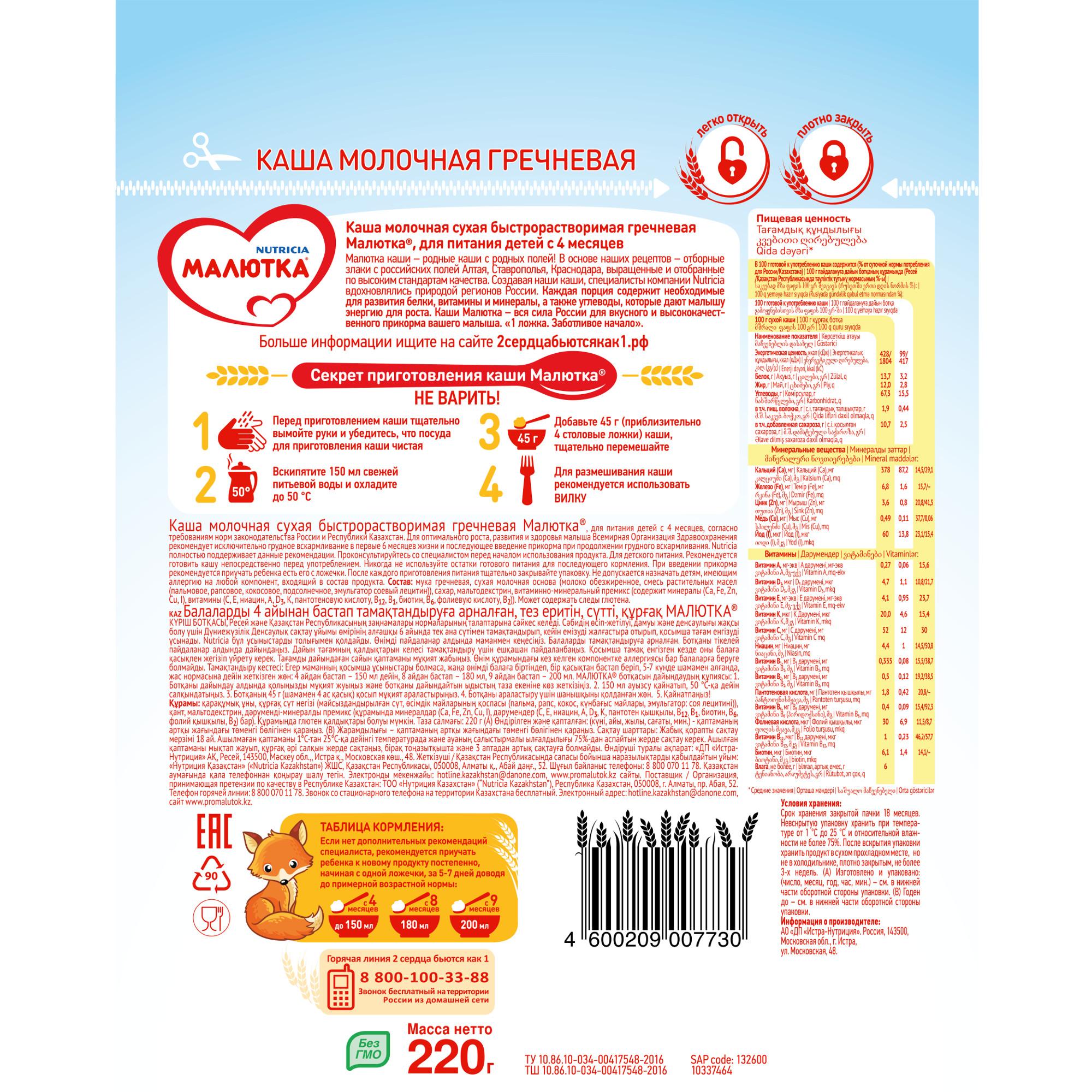 каши малютка каша молочная малютка мультизлаковая с малиной и бананом с 6 мес 220 г Каша Nutricia Малютка (Nutricia) Молочная гречневая (с 4 месяцев) 220 г