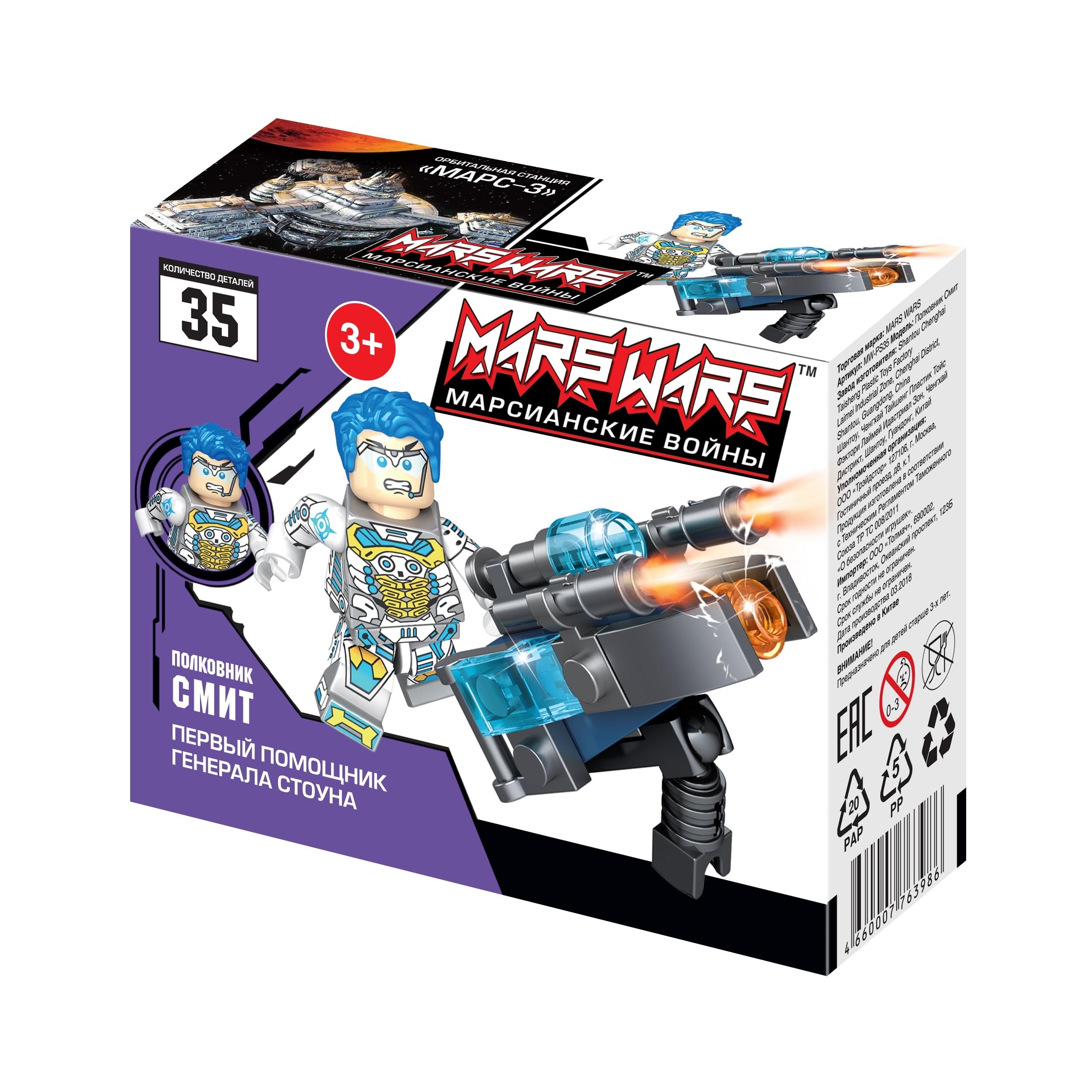 Купить Пластмассовые, Марсианские войны: Полковник Смит MW-PS35, Mars Wars, Китай