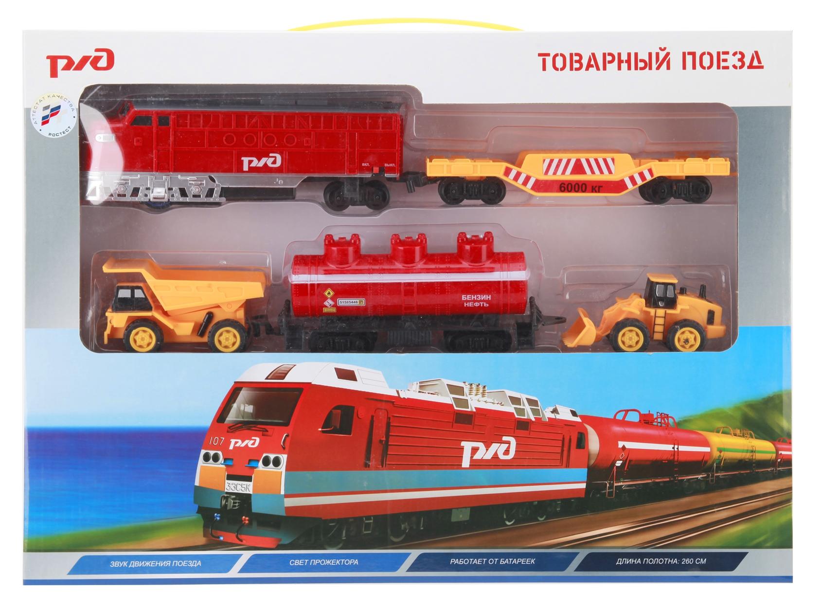 Железная дорога Играем вместе Товарный поезд РЖД конструктор товарный поезд