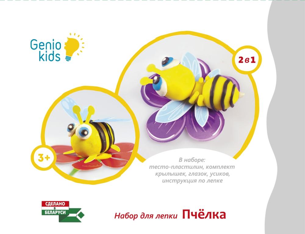 цены Набор для лепки Genio kids Пчёлка