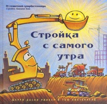 Книжка Лабиринт Стройка с самого утра цена