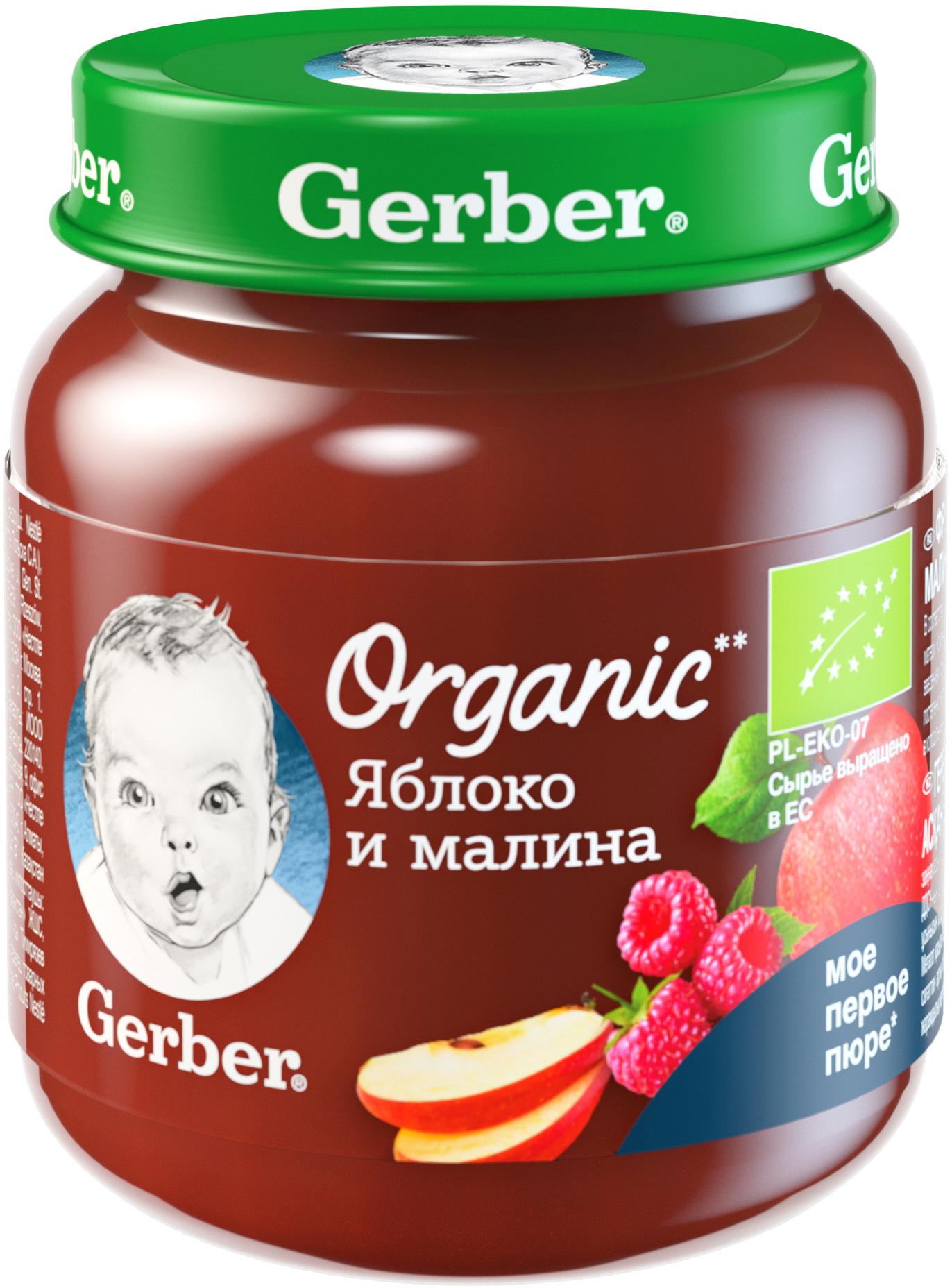 Пюре Gerber «Яблоко и малина» с 5 мес. 125 г пюре gerber organic яблоко абрикос и персик с 5 мес 125 г