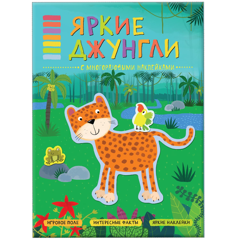 Книги с наклейками Мозаика-Синтез В мире животных. Яркие джунгли цена