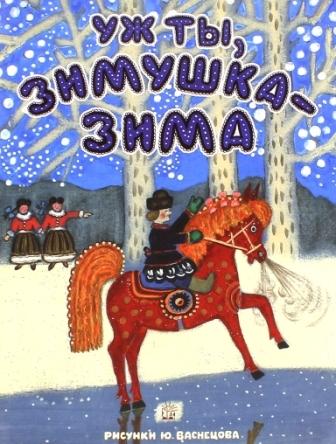 Художественная литература Лабиринт Уж ты, зимушка-зима зимушка зима