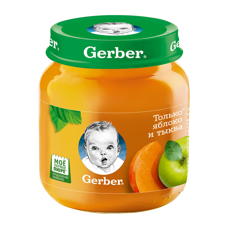 Пюре Nestle Gerber Только яблоко и тыква (с 5 месяцев) 130 г пюре gerber organic тыква и сладкий картофель с 5 мес 125 г