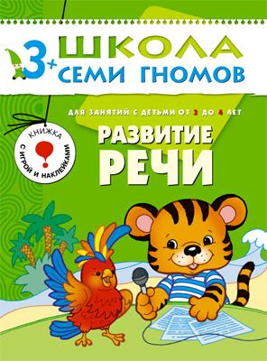 книга серии Школа семи гномов Школа Семи Гномов Развитие речи автомобильный видеорегистратор ritmix avr 610