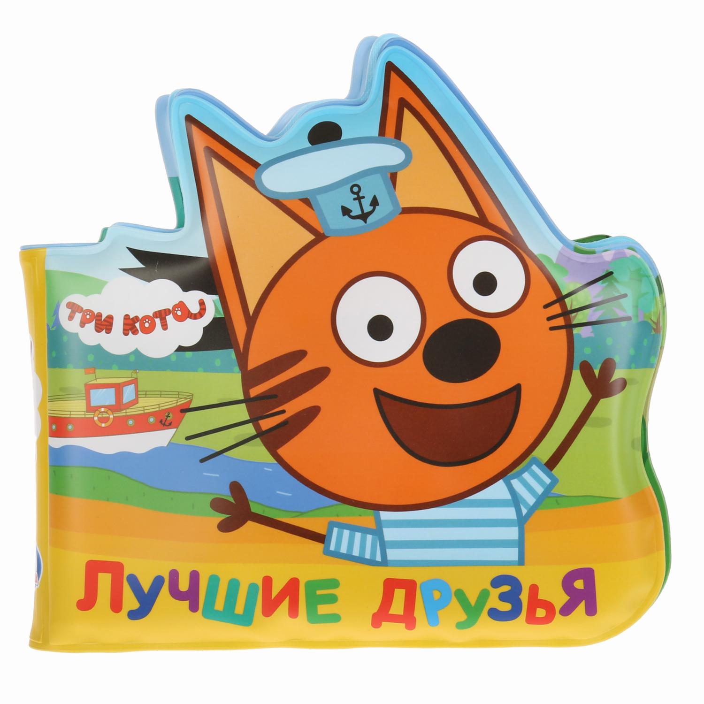 Игрушки для ванны Умка Книга-пищалка для ванны Умка «Три кота» цена
