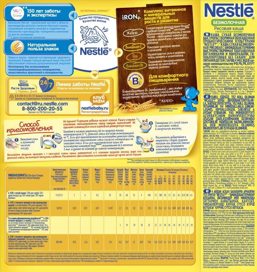 Каша Nestle Nestlé Безмолочная рисовая гипоаллергенная (с 4 месяцев) 200 г цены