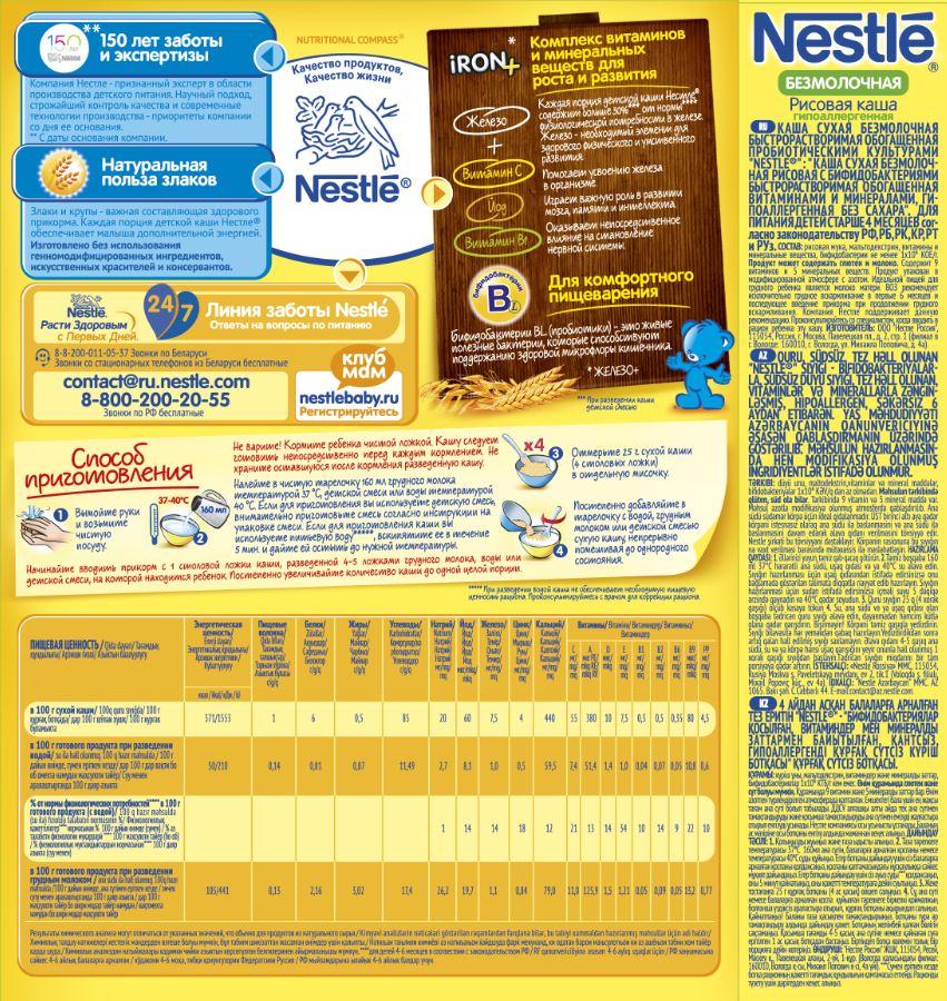 Каши Nestle Nestlé Безмолочная рисовая гипоаллергенная (с 4 месяцев) 200 г каши nestle каша безмолочная nestle гречневая гипоаллергенная с 4 мес 160 г