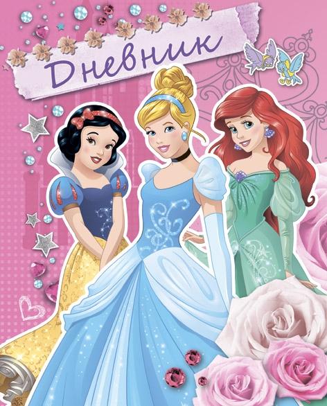цена на Дневник школьный Princess Princess