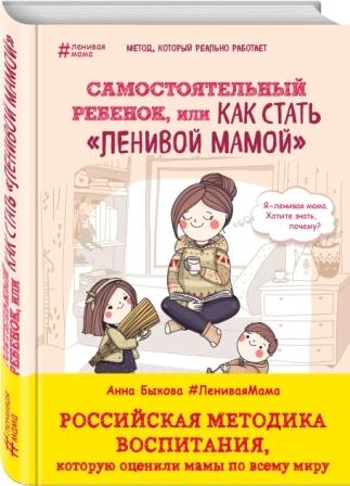 Купить Книги для родителей, Самостоятельный ребенок, или как стать «ленивой мамой», Лабиринт, Россия, черно-белый
