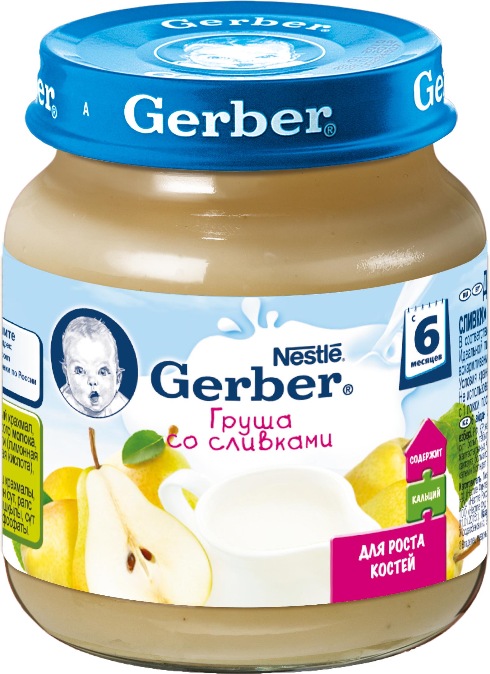 Пюре Nestle Gerber Груша со сливками (с 6 месяцев) 125 г пюре nestle gerber индейка по домашнему с кусочками с 9 мес 200 г