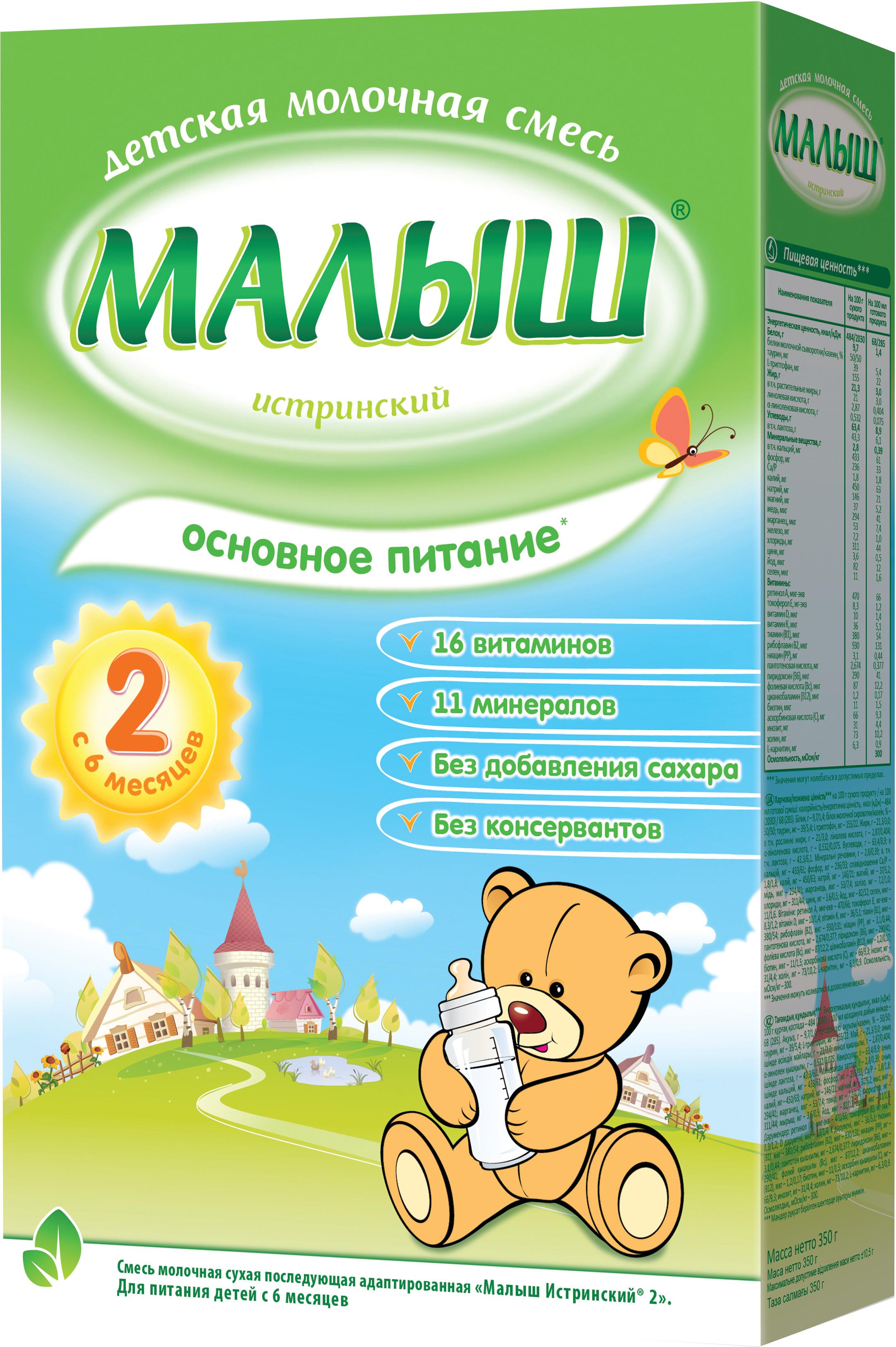 Молочная смесь Nutricia Малыш Истринский (Nutricia) 2 основное питание с 6 месяцев 350 г малыш истринский молочная смесь с овсяной мукой с 6 месяцев 350 г