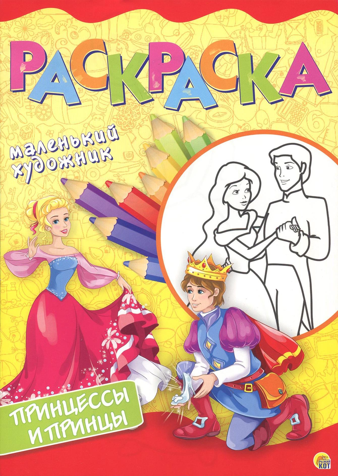 Раскраска Лабиринт Маленький художник: Принцессы и принцы цена