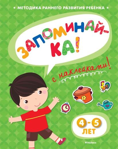 Купить Книги с наклейками, Книга Запоминай-ка (4-5 лет) с наклейками , Махаон, Россия