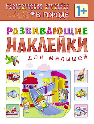 Купить Книги с наклейками, В городе, Мозаика-Синтез, Россия, Мультиколор