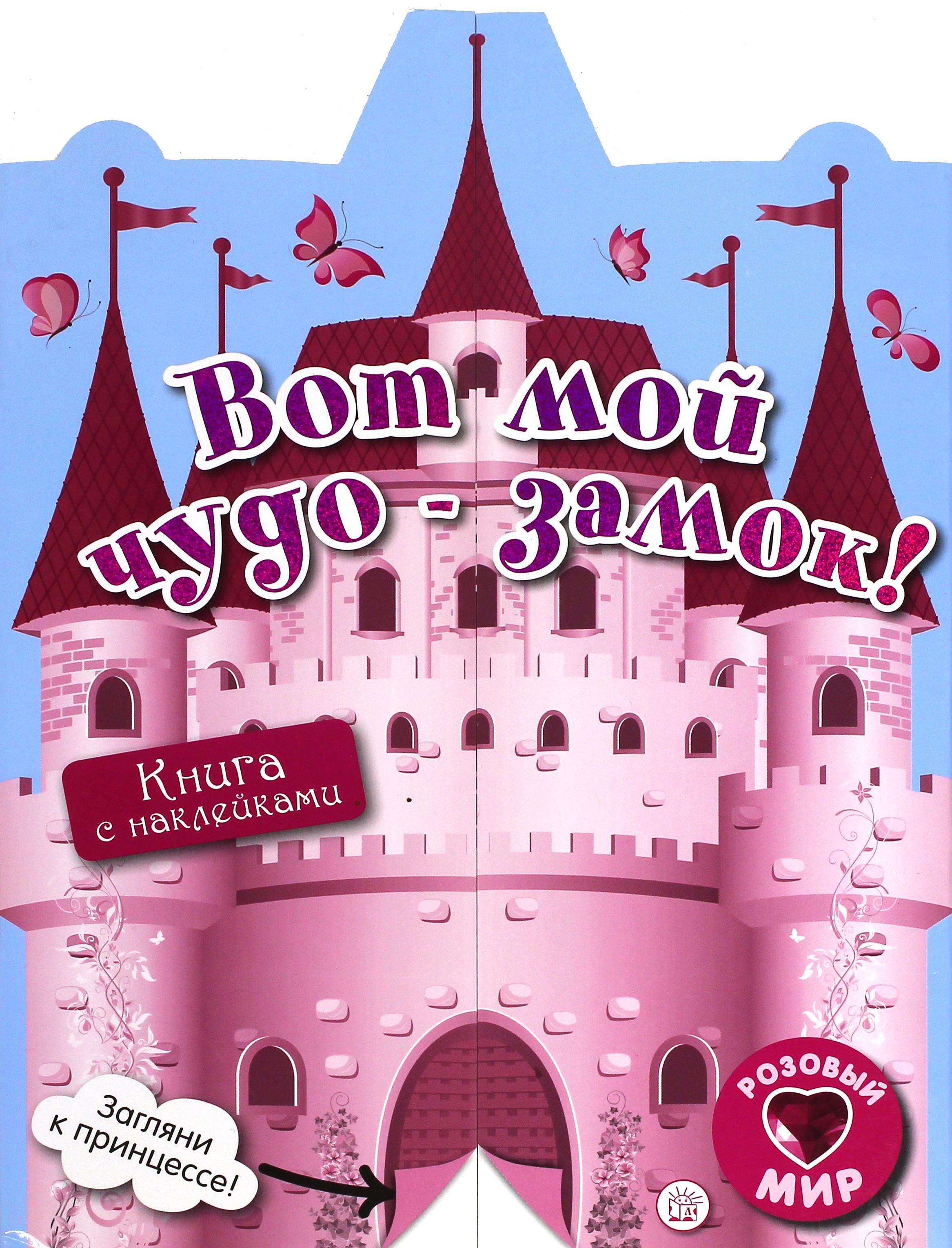 Книга с наклейками Лабиринт Розовый мир: Вот мой чудо-замок!