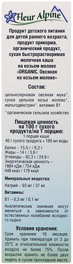 Каша Fleur Alpine Fleur Alpine Молочная овсяная на козьем молоке (с 5 месяцев) 200 г fleur alpine organic каша на козьем молоке овсяная с 5 месяцев 200 г