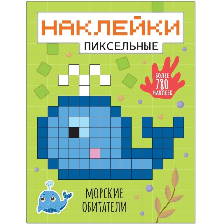 книга Мозаика-Синтез Пиксельные наклейки. Морские обитатели обитатели гор наклейки