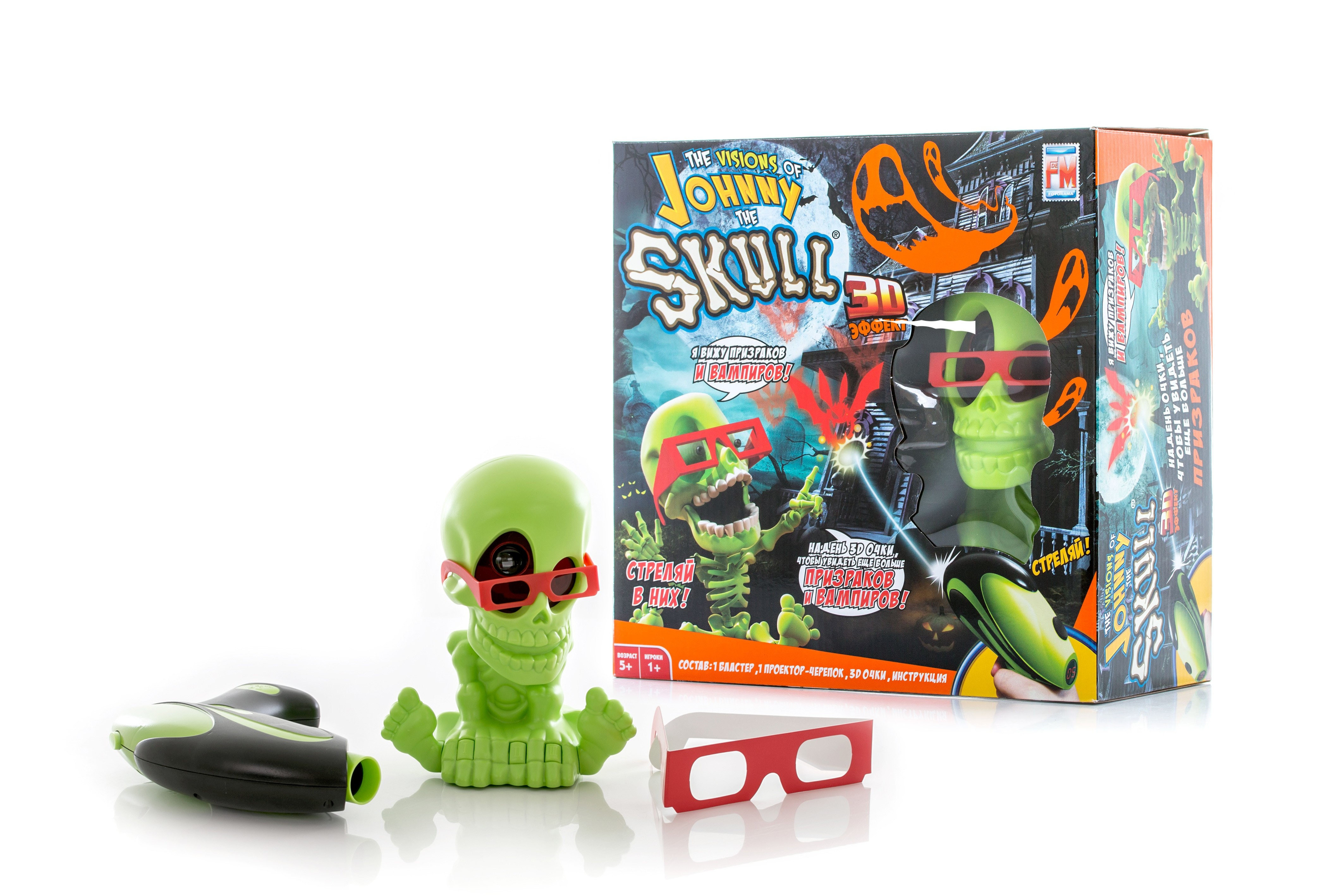 Фото - Игровой набор Johnny the Skull 3D-тир проекционный с 1 бластером johnny the skull