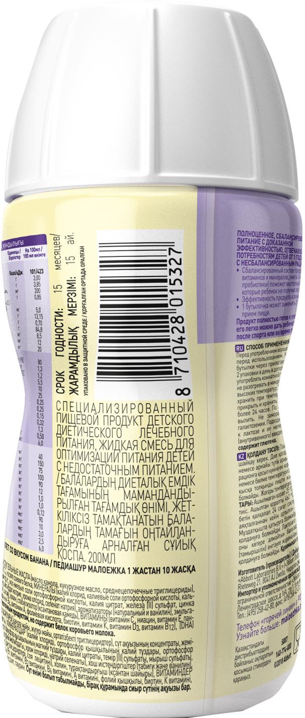 все цены на Молочная смесь PediaSure Малоежка Pediasure (Abbott) Малоежка со вкусом банана (от 1 года до 10 лет) 200 мл онлайн