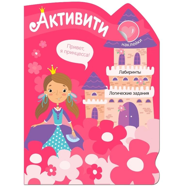 Книжка Мозаика-Синтез Активити для девочек. Принцесса кайсарова л пер принцесса волшебная книга для девочек все секреты рукоделия