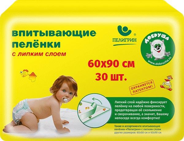 Пеленки и клеенки для малышей Пелигрин Пеленки цена