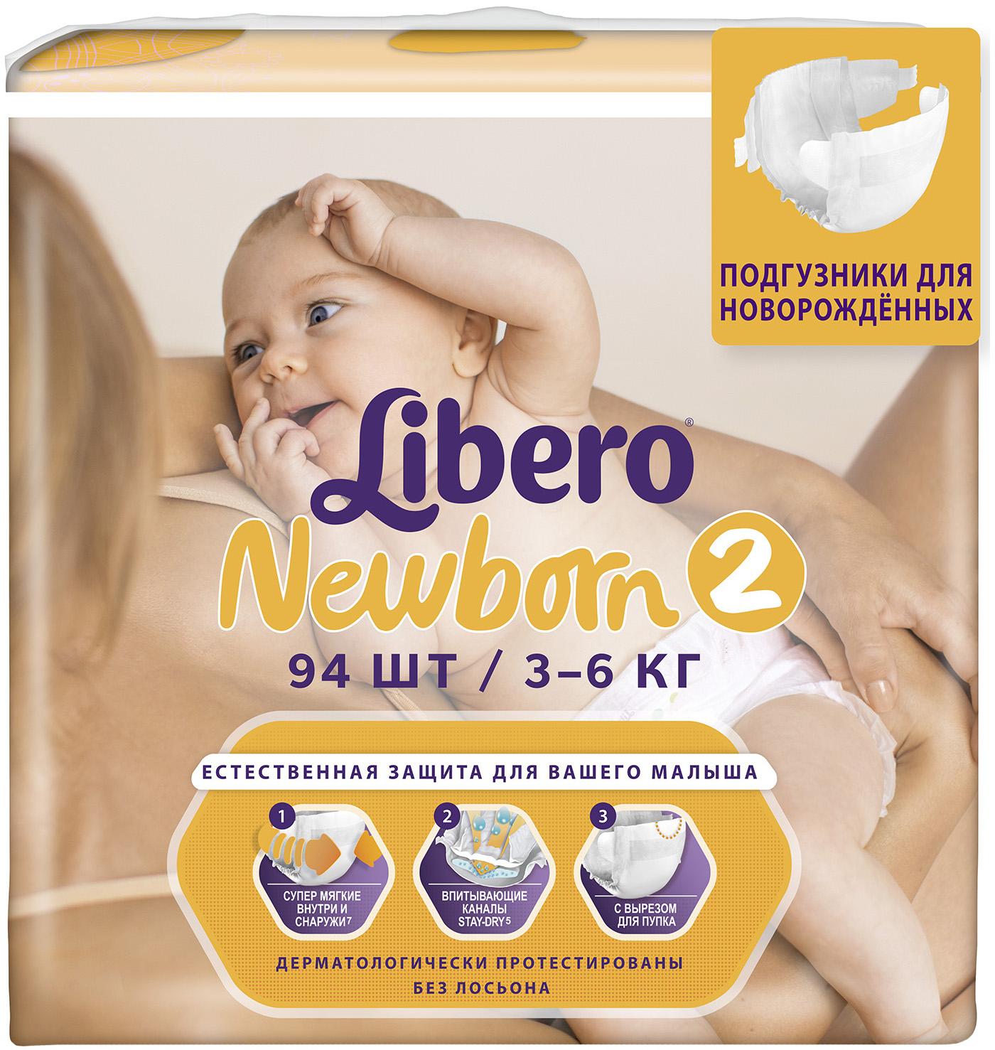 Подгузники для малышей Libero Newborn 2 (3-6 кг) 94 шт. подгузники libero подгузники baby soft newborn 3 6 кг 94 шт