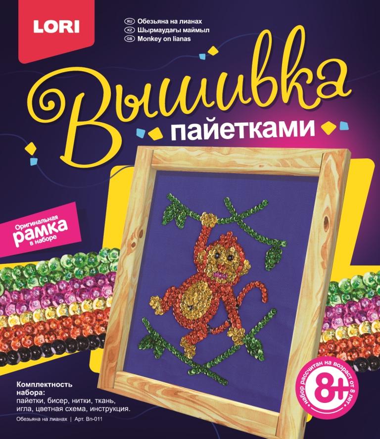 Набор для творчества Русский стиль Вышивка пайетками Обезьяна на лианах