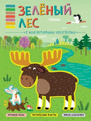 Книги с наклейками Мозаика-Синтез «В мире животных. Зеленый лес» раннее развитие мозаика синтез расскажите детям о лесных животных