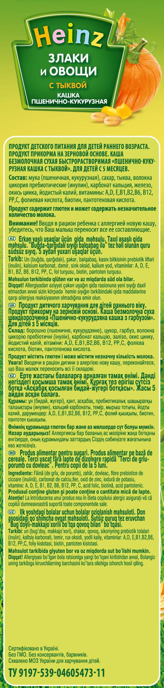 Купить Безмолочные, Heinz Безмолочная пшенично-кукурузная с тыквой (с 5 месяцев) 200 г, Россия