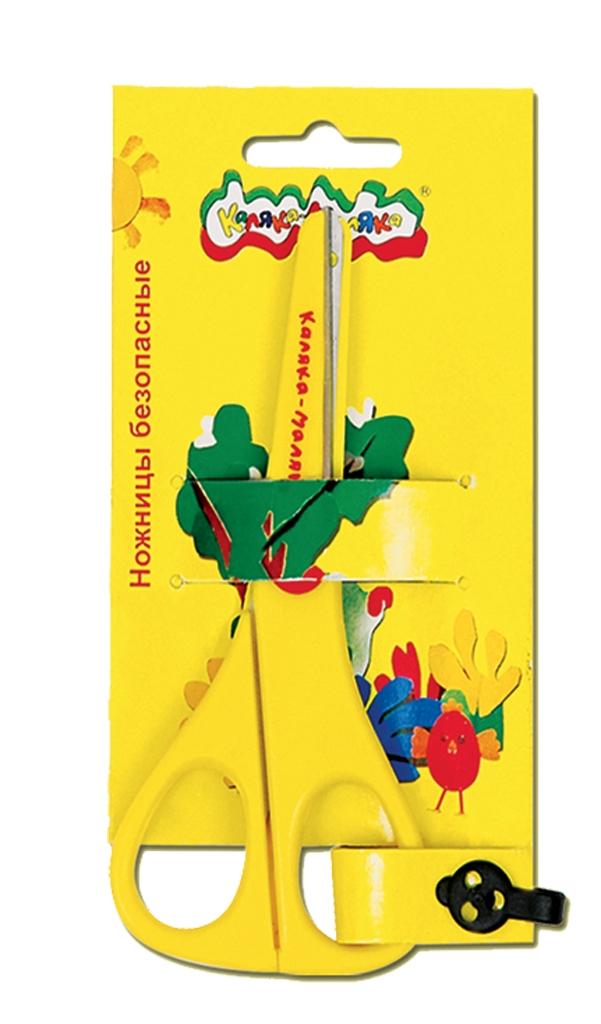 Ножницы детские Каляка-Маляка безопасные ручки и карандаши каляка маляка карандаши пластиковые каляка маляка 12 цветов