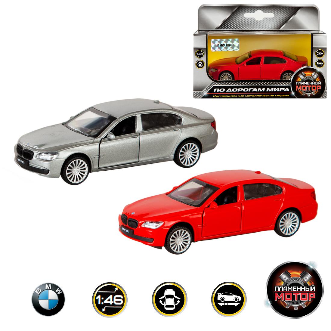 Игрушечные машинки и техника Наша игрушка BMW 760 игрушечные машинки и техника наша игрушка acura nsx