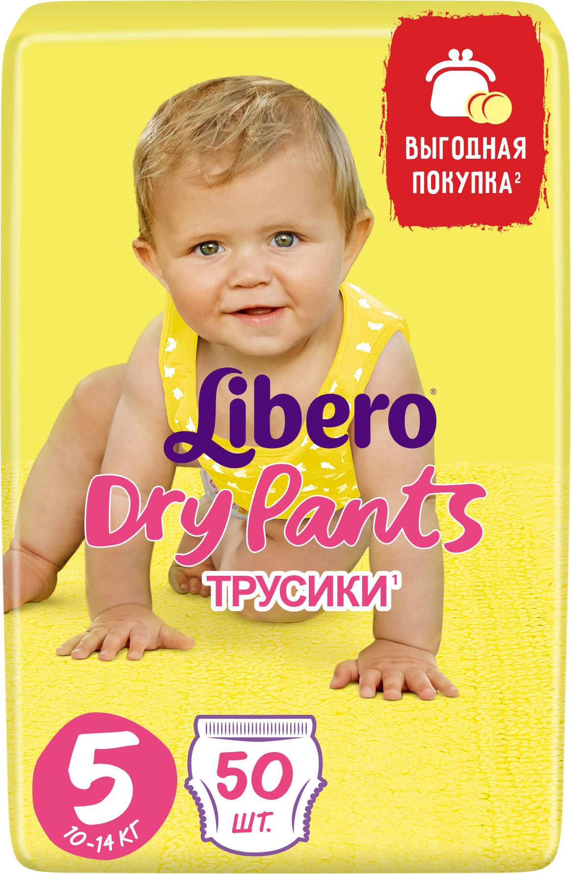 Подгузники для малышей Libero Dry Pants 5 (10-14 кг) 50 шт. трусики libero dry pants size 6 13 20кг 46 шт