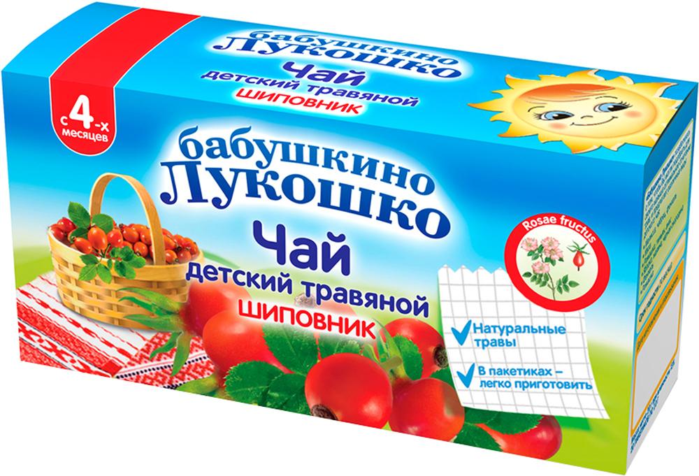 Детский чай Бабушкино лукошко Бабушкино Лукошко Шиповник с 4 мес. 20 г бабушкино лукошко мята детский травяной чай с 3 месяцев в пакетиках 20 шт