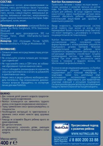 Молочная смесь Nutricia Nutrilon (Nutricia) 1 кисломолочный (c рождения) 400 г nutrilon смесь сухая кисломолочный 2 400 гр