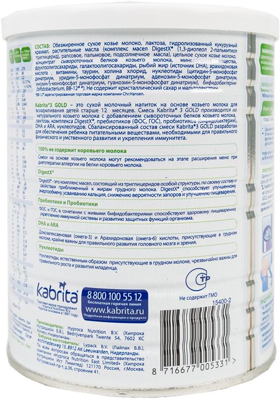 Молочная смесь Kabrita Kabrita 3 GOLD (старше 12 месяцев) 800 г молочная смесь kabrita 1 gold с рождения 800 гр на основе козьего молока