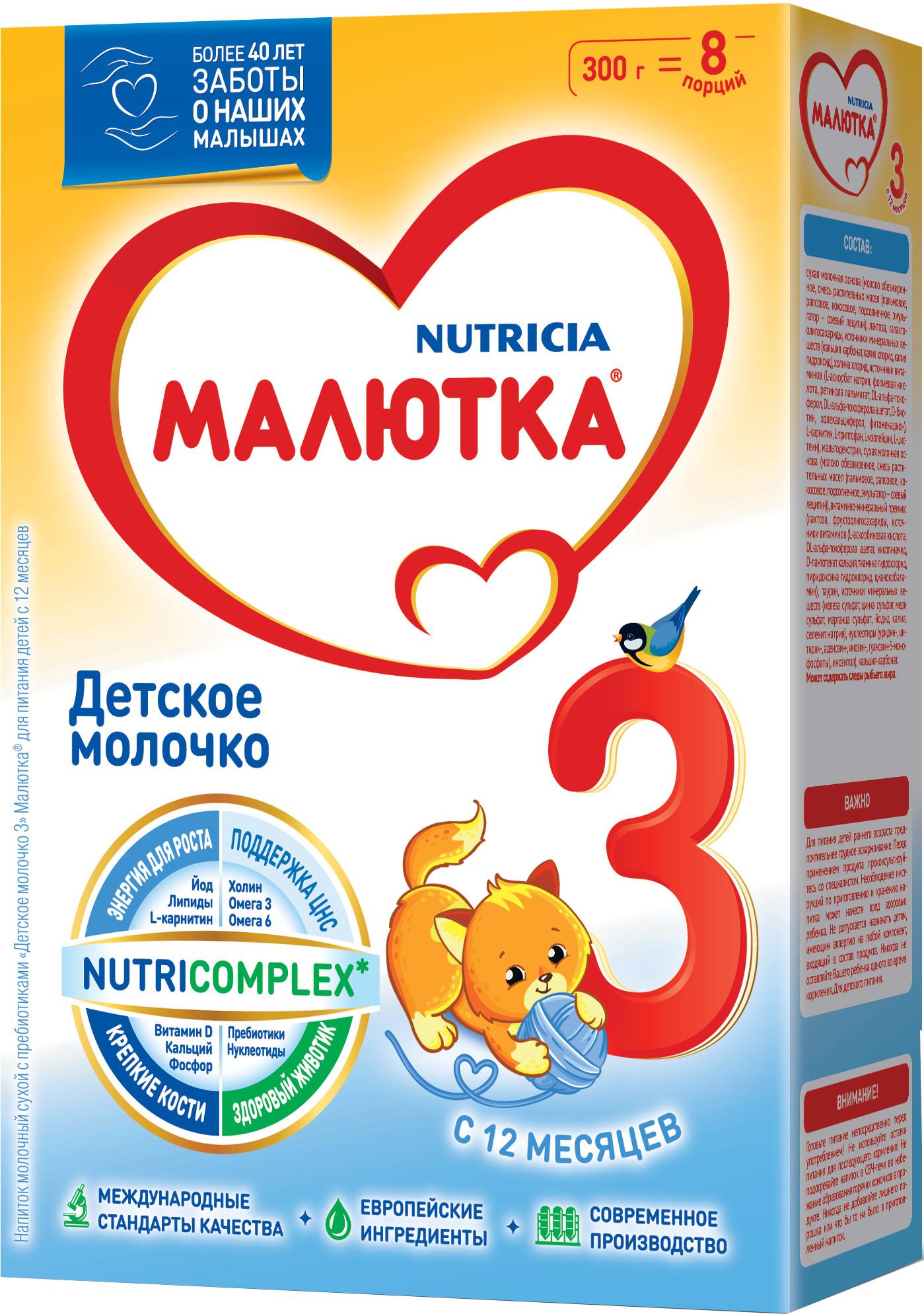 Сухие Малютка Детское молочко Малютка 3 с 12 мес. 300 г детское молочко малютка 4 с 18 мес 600 г