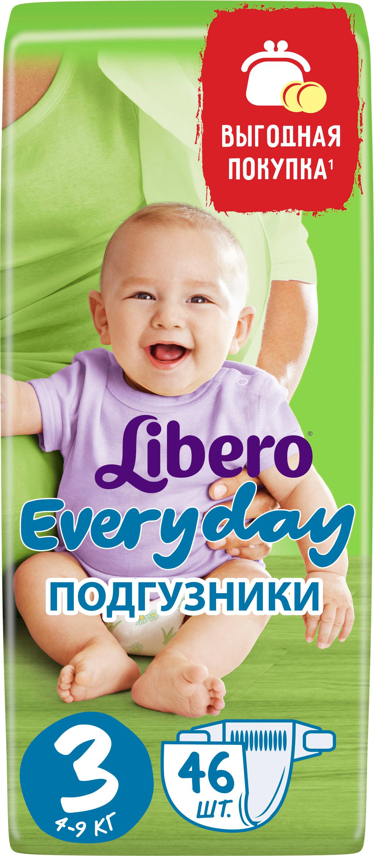 Подгузники для малышей Libero Everyday 3 (4-9 кг) 46 шт. цена