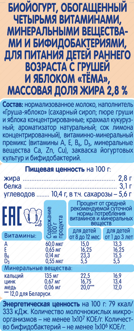 Йогурт Тёма Тёма питьевой Груша и яблоко 2,8% с 8 мес. 210 мл молоко тёма 3 2% с 8 мес 200 мл