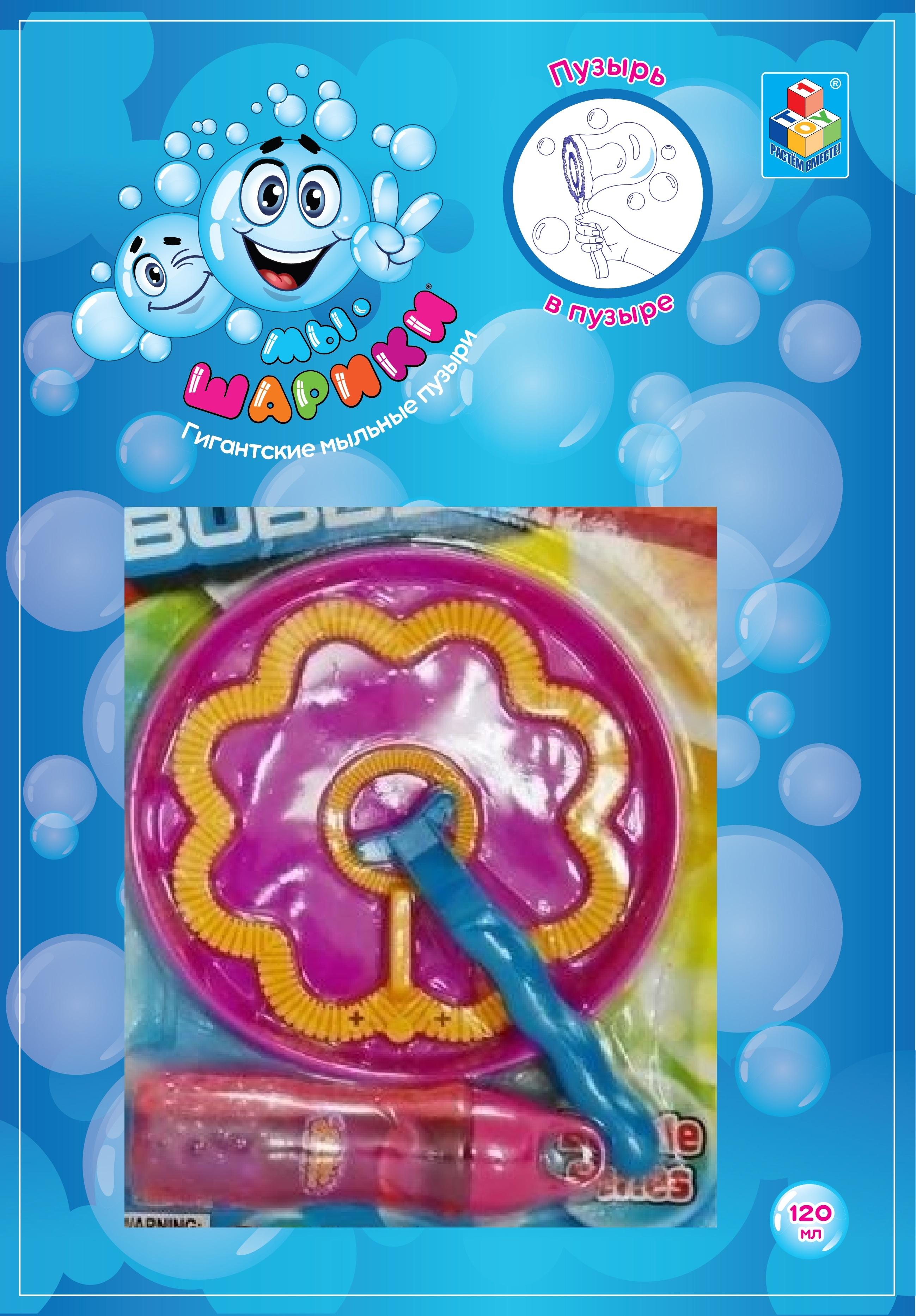 Мыльные пузыри 1toy Набор гигантских мыльных пузырей 1TOY 120 мл 1toy раскраска