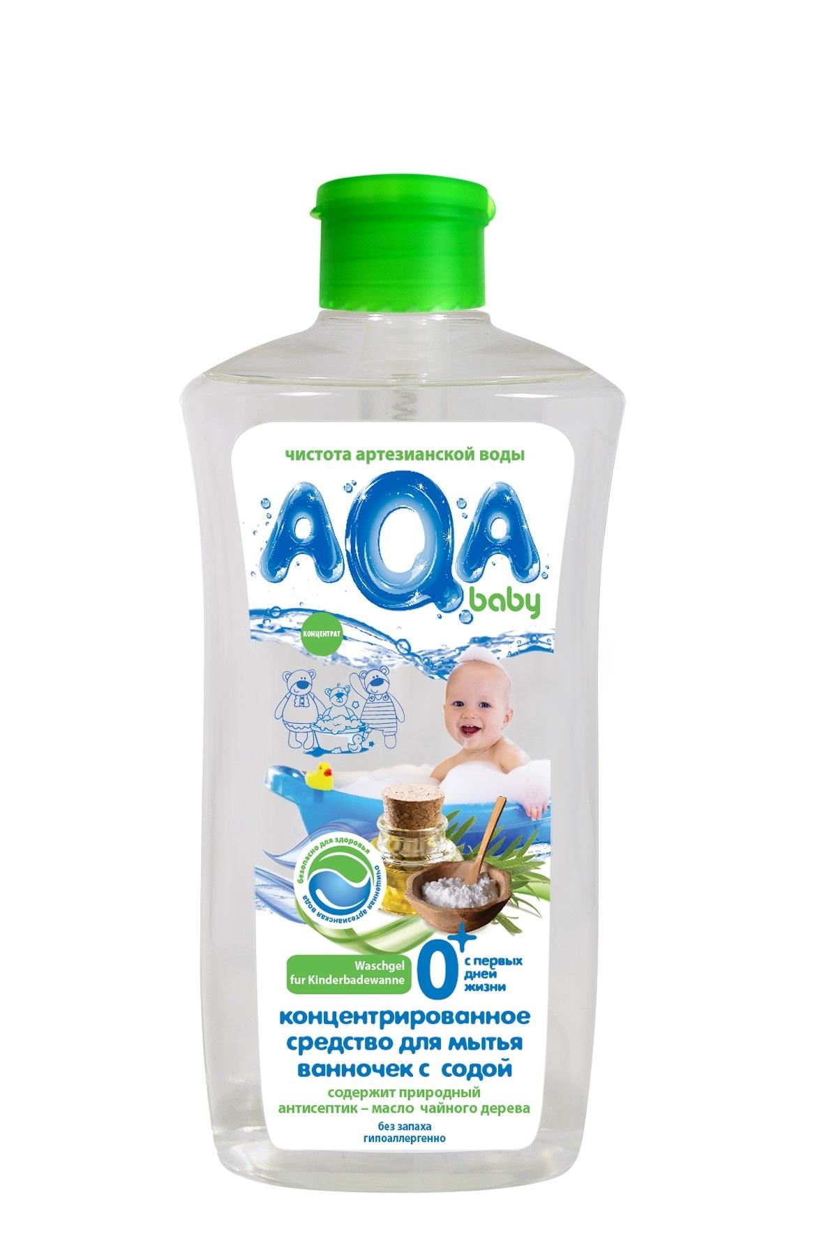 Средства для мытья посуды AQA baby Концентрированное средство для мытья ванночек AQA baby с содой 500 мл aqa baby защитный крем 02012104 50 мл от мороза и непогоды