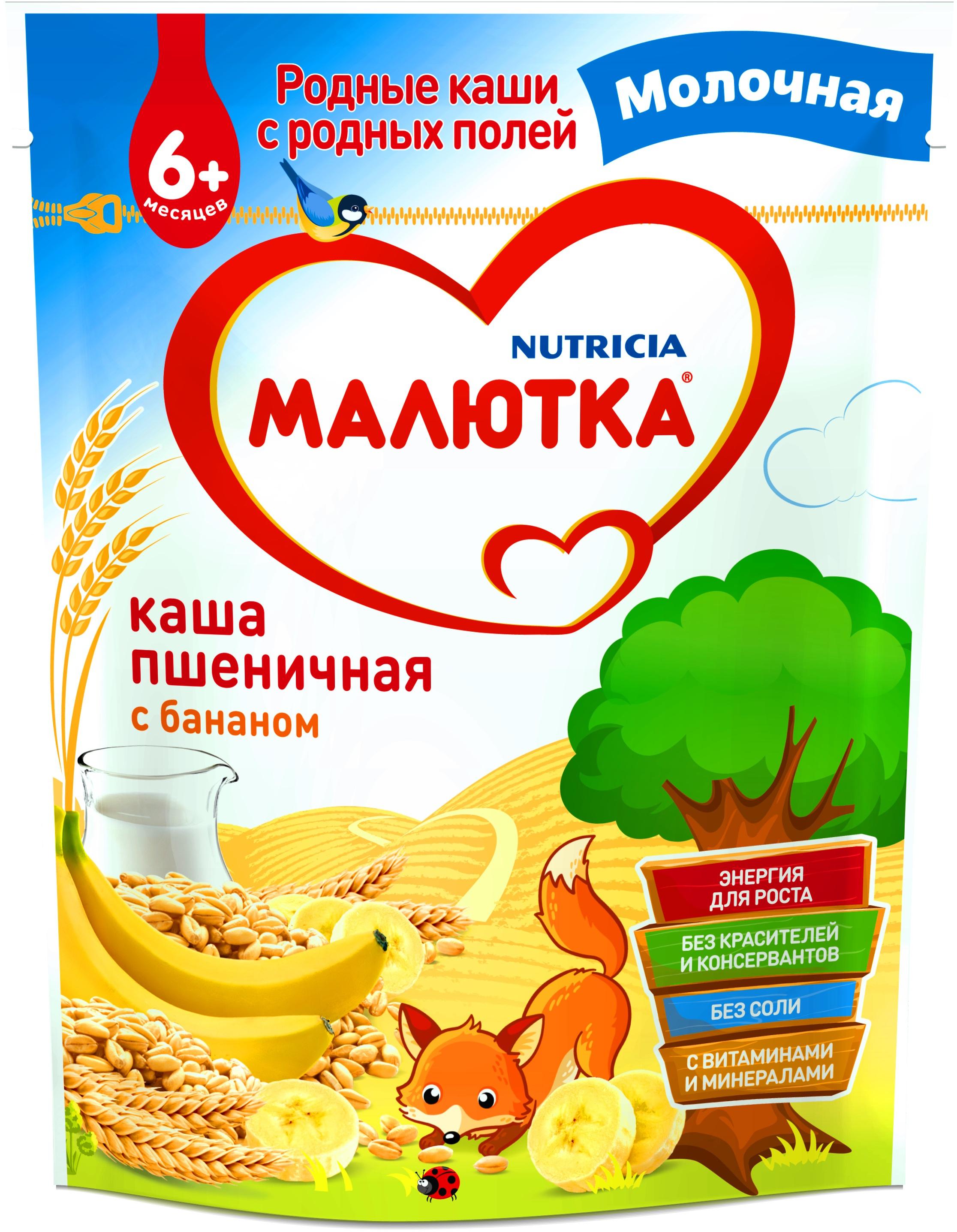 каши малютка каша молочная малютка мультизлаковая с малиной и бананом с 6 мес 220 г Каша Nutricia Малютка (Nutricia) Молочная пшеничная с бананом (с 6 месяцев) 220 г