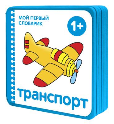 книга для самых маленьких (EVA) Мозаика-Синтез Мой первый словарик. Транспорт первые книги малыша мозаика синтез мой первый словарик животные