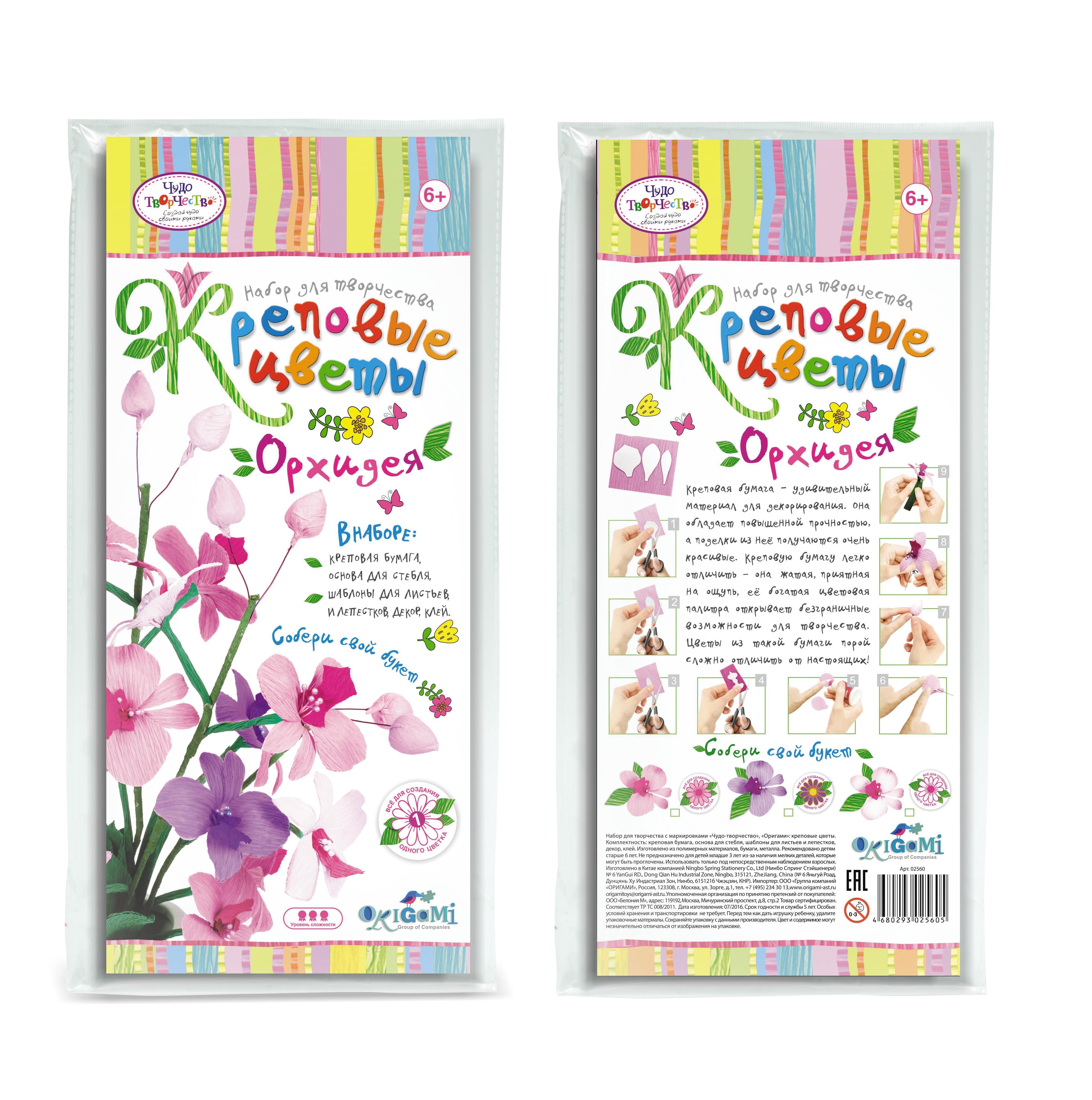 Набор для творчества Origami Креповые цветы Орхидея чудо творчество креповые цветы своими руками орхидея 3 цвета в ассорт арт 02560