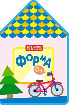 книга серии Для самых маленьких Мозаика-Синтез Форма мозаика синтез книга для развития речи шпаргалка для родителей первый год жизни