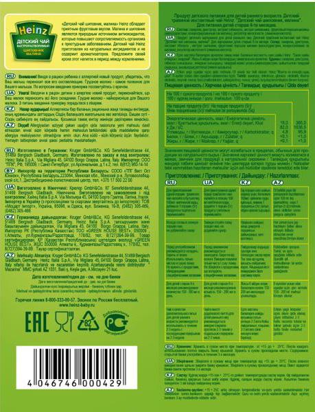 Детский чай Heinz 21401526