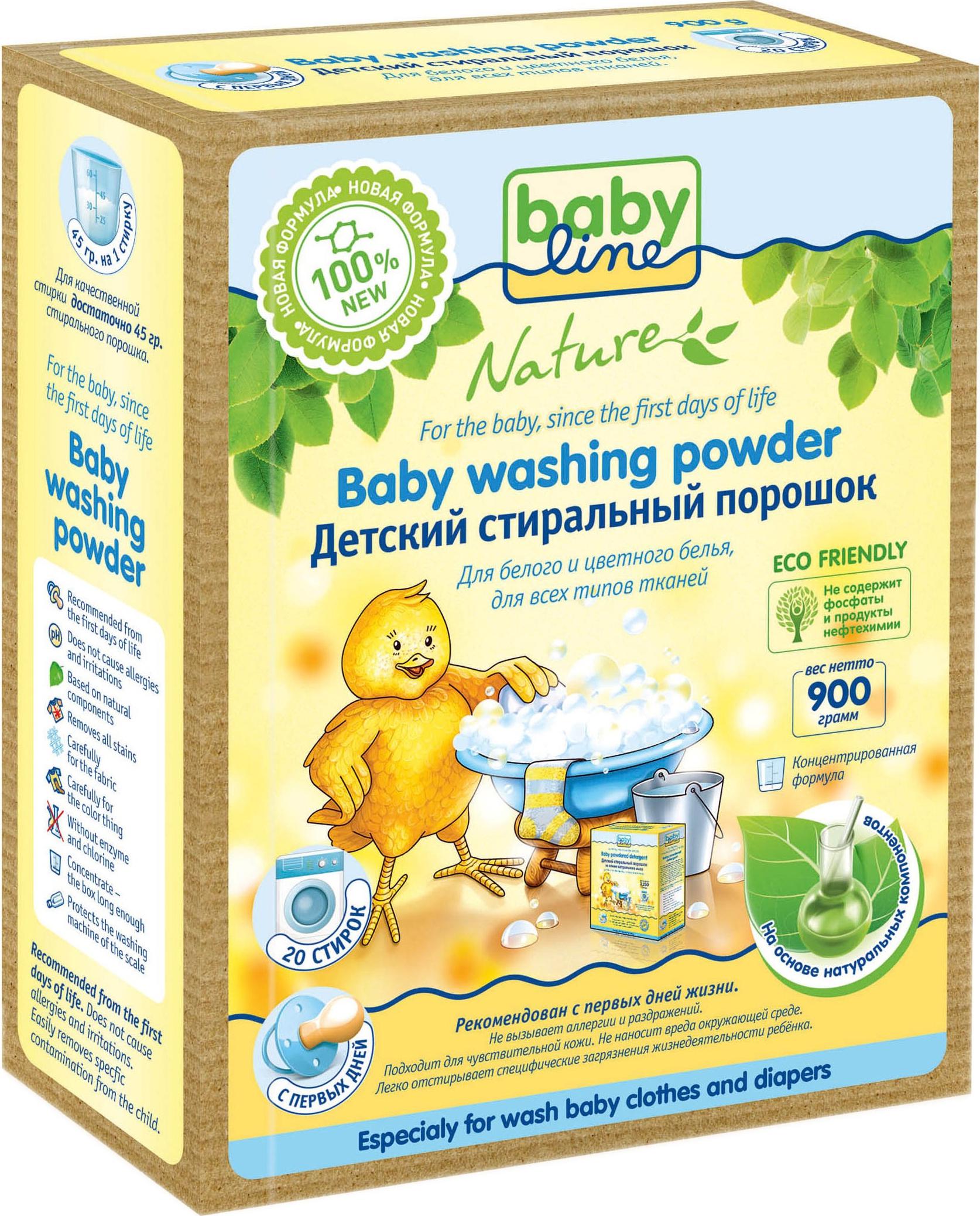 Средства для стирки BABYLINE BabyLine Nature 900 гр средства для стирки nature love mere мыло для стирки с антибактериальным эфектом nature love mere 200 гр