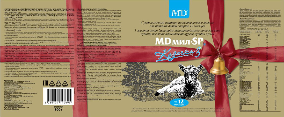 Молочная смесь MD Мил MD мил Козочка 3 (от 12 месяцев) 800 г md мил sp козочка 2 молочная смесь с 6 до 12 месяцев 400 г