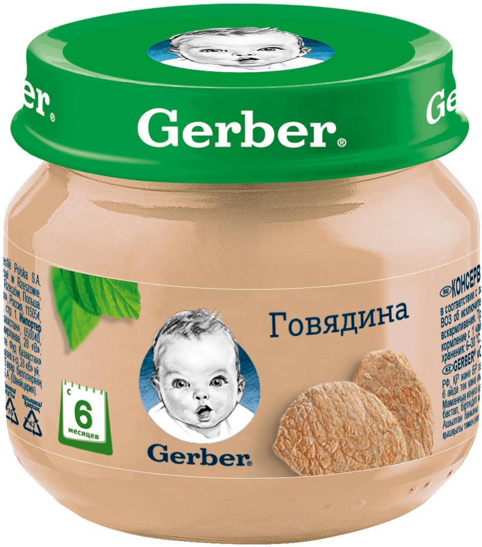 Пюре Gerber Говядина с 6 мес. 80 г пюре gerber organic тыква и сладкий картофель с 5 мес 125 г